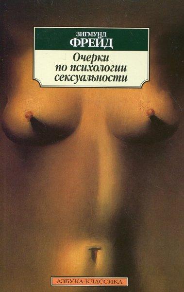 cd-freyd-ocherki-po-psihologii-seksualnosti