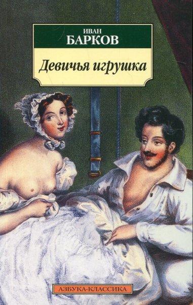 порно рассказы поэзия