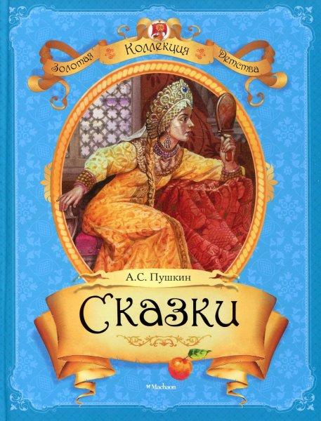 Рисунки к сказкам пушкина для детей карандашом