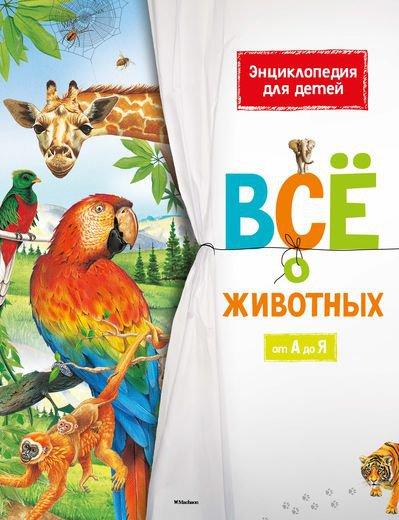 Алфавит о животных