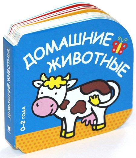 Книжка малышка о домашнем животном