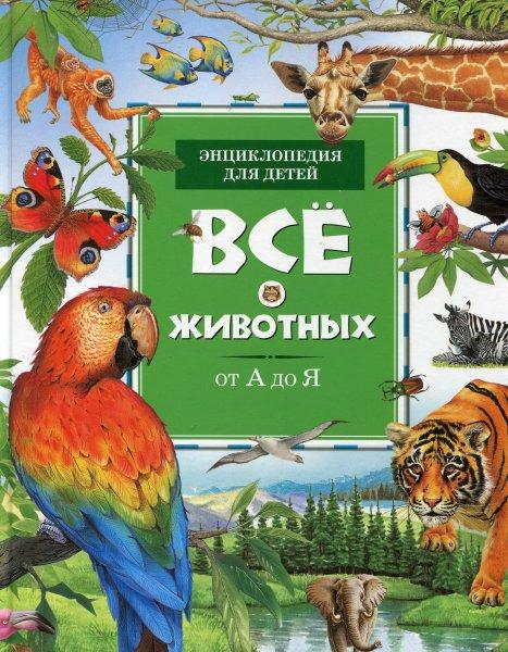 Картинка - оригинальная энциклопедия животных (978-5-18-000804-2)
