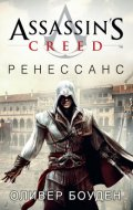 Assassin's Creed. ���������