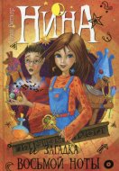 Нина и загадка восьмой ноты книга 2