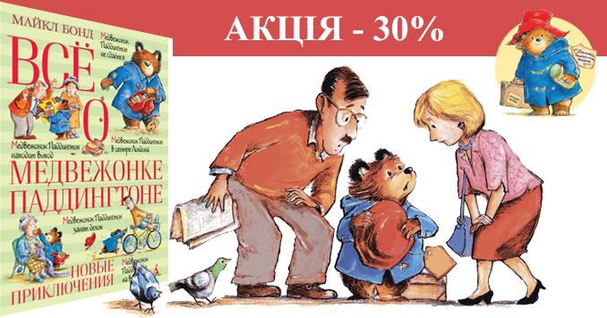 ВСЕ О МЕДВЕЖОНКЕ ПАДДИНГТОНЕ. НОВЫЕ ПРИКЛЮЧЕНИЯ. -30%